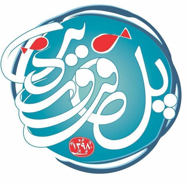 ویژه برنامه تحویل سال شبکه دو با اجرای ژیلا صادقی