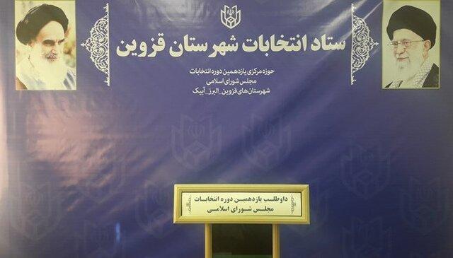 135 نفر در حوزه انتخابیه قزوین، البرز و آبیک ثبت نام کردند