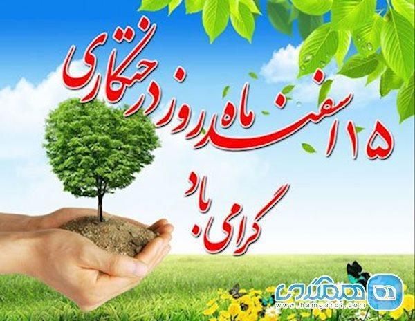روز درختکاری، کاشتن نهالی تازه بر دل و جان زمین